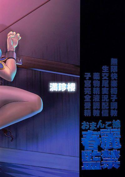 (C79) [Man Chin Low (COSiNE, Nakasone Haiji, Toire Komoru)] Omanko-jou Chun-li Kankin - Chun-Li Confined (Street..