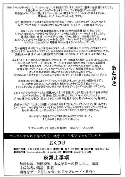 (COMIC1☆6) [Gachinko Shobou (Kobanya Koban)] Manya-san da to Omotta? Zannen!! Minea-chan deshita!! - Were You..