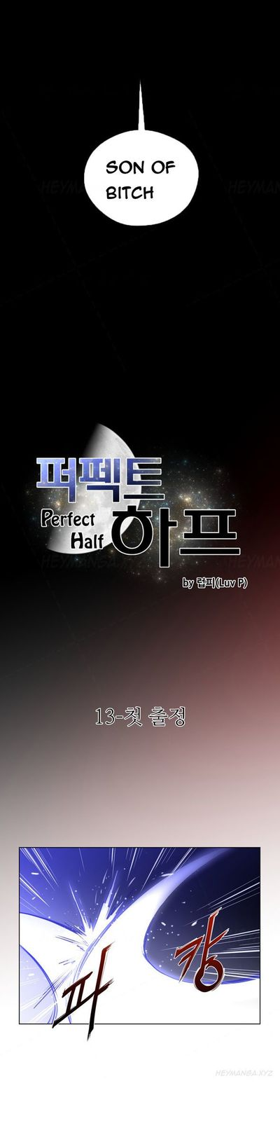 Perfect Half Ch.1-27  (Ongoing) - part 18
