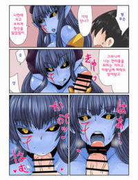 Hentai- Game Over -The Blue-Skinned Demon General