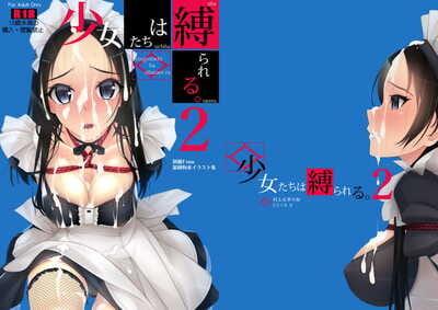 Murakami Suigun no Yakata Murakami Suigun Shoujo-tachi wa Shibarareru. 2 Chinese Digital