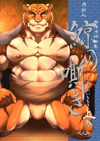 COMIC1☆13 Nikumaki-Bacon Nikujuuhachi Inu Tsuwara Nishiki Emaki・Kujira no Inanaki -Joukan- Digital