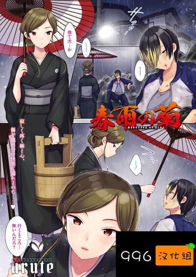 uruteharusame no kiku(COMIC HOTMiLK Koime Vol. 21)Chinese 996汉化组