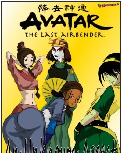 [Bleedor] An Unknown Aspect (Avatar: The Last Airbender) [English]